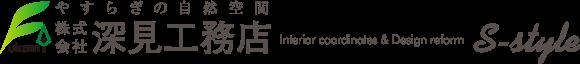 やすらぎの自然空間 株式会社深見工務店 Interiar coordinates & Design renovation S-style
